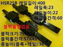 Used / THK, LM Guide, HSR25B, rail length:400, 1pcs