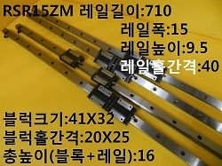 Used / THK, LM Guide, RSR15ZM, rail length:710, 1pcs