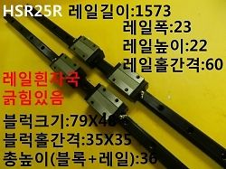 Used / THK, LM Guide, HSR25R, rail length:1573, 1pcs
