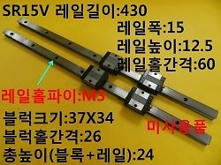 New Other / THK, LM Guide, SR15V, rail length:430, 1pcs