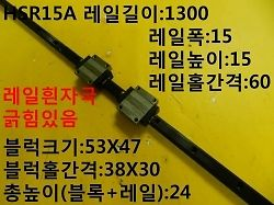 Used / THK, LM Guide, HSR15A, rail length:1300, 1pcs