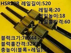 Used / THK, LM Guide, HSR20R, rail length:520, 1pcs