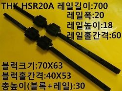 Used / THK, LM Guide, HSR20A, rail length:700, 1pcs